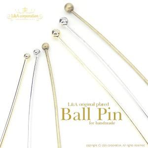 【10本】ボールピン玉ピン1.6mm&2mm×30mm ピンパーツ 接続パーツ チャームやビーズでピアスなどのハンドメイドに