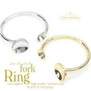 【2個】流行りのフォークリング 4mmカップ+6mmカップ デコ土台指輪 アレンジ自在 指輪金具 ミディリング 関節リング