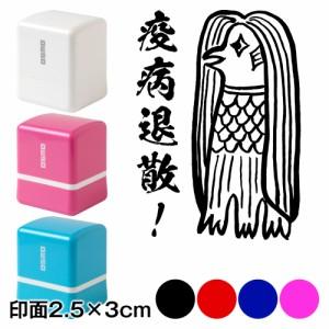 アマビエチャレンジ!! アマビエ様スタンプ浸透印 疫病退散! 印面2.5×3cmサイズ (2530) Self-inking stamp, Amabie