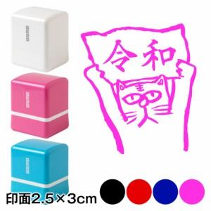令和発表 猫山田スタンプ浸透印 印面2.5×3cmサイズ (2530) Self-inking stamp, Nekoyamada