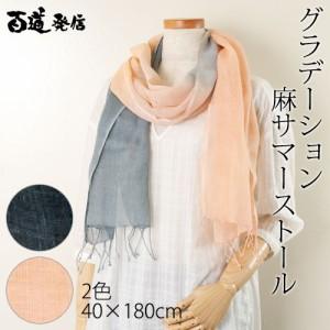 グラデーション 麻サマーストール (WW-622) 百道発信 福岡県の和モダンな布製品