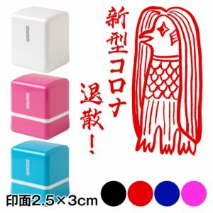 アマビエチャレンジ!! アマビエ様スタンプ浸透印 新型コロナ退散! 印面2.5×3cmサイズ (2530) Self-inking stamp, Amabie