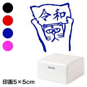令和発表 猫山田スタンプ浸透印 印面5×5cmサイズ (5050) Self-inking stamp, Nekoyamada