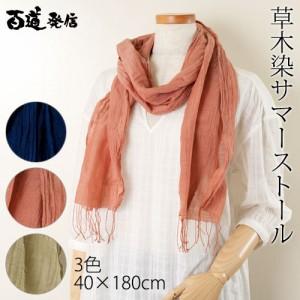 草木染 サマーストール (WW-621) 百道発信 福岡県の和モダンな布製品