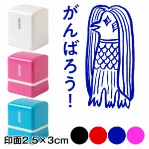 アマビエチャレンジ!! アマビエ様スタンプ浸透印 がんばろう! 印面2.5×3cmサイズ (2530) Self-inking stamp, Amabie