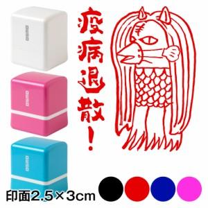 アマビエチャレンジ!! アマビエ猫山田スタンプ浸透印 疫病退散! 印面2.5×3cmサイズ (2530) Self-inking stamp, Amabie Nekoyamad