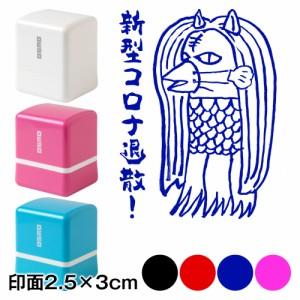 アマビエチャレンジ!! アマビエ猫山田スタンプ浸透印 新型コロナ退散! 印面2.5×3cmサイズ (2530) Self-inking stamp, Amabie Nek