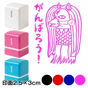 アマビエチャレンジ!! アマビエ猫山田スタンプ浸透印 がんばろう! 印面2.5×3cmサイズ (2530) Self-inking stamp, Amabie Nekoyam