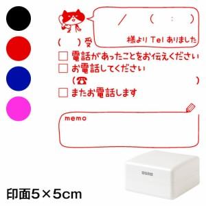 TELありました ねこ吹出し メッセージスタンプ浸透印 印面5×5cmサイズ (5050) 伝言メモ用デザインシリーズ Self-inking stamp, Mes