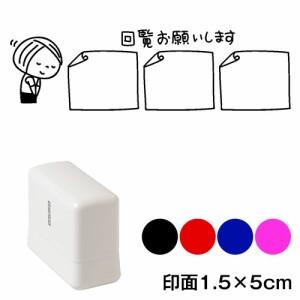 回覧お願いします 横長 3枠 メッセージスタンプ浸透印 印面1.5×5cmサイズ (1550) 伝言メモ用デザインシリーズ Self-inking stamp,