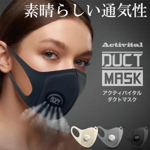送料無料 定形外発送 即納可☆【ACTIVITAL】アクティバイタル ダクトマスク 不織布マスクの約7.4倍の通気性 ムレを軽減し呼吸もスムーズ