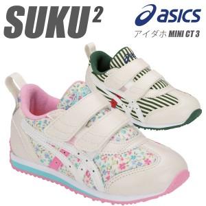 即納可★ 【asics】アシックス すくすく スクスク アイダホ MINI CT 3 キッズ 子供靴 TUM187
