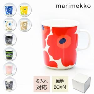 マリメッコ マグカップ コップ 250ml 食器 名入れ対応可能 プレゼント 実用的 ギフト 敬老の日
