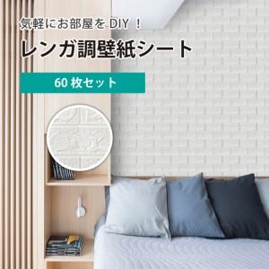 60枚セット 70×77cm 厚さ3mm 壁紙 レンガ調 DIYクッション シール シート 立体 壁用 レンガ 貼るだけ 壁材 ブリック ホワイトレンガ リ