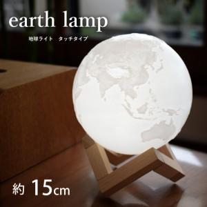 間接照明 おしゃれ 地球ライト 15cm 地球 ライト 寝室 インテリア 照明 和風照明 リビング ナイトライト リモコン 操作対応 匠の誠品 誕