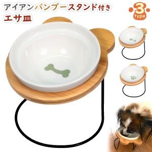 【ポイント10倍&割引クーポン有】エサ皿 フードボウル 犬 猫 陶器 食器台 アイアンバンブースタンド シングル