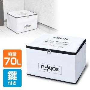 宅配ボックス P-BOX(ピーボ) 底板付き 軽量 折りたたみ 70リットル 印鑑ポケット・盗難防止ワイヤー・鍵付き SPB-1 宅配BOX 宅配ポス