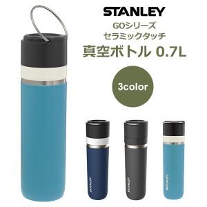 スタンレー ゴーシリーズ セラミバック 真空ボトル 0.7 L 水筒 STANLEY 真空 保温 マイボトル アウトドア マルチユース ステンレス おし