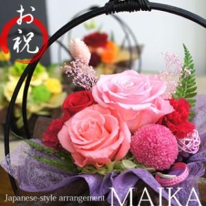 結婚祝い プレゼント プリザーブドフラワー ギフト 花 アレンジメント 誕生日 女性 ギフト 和婚 還暦 母 父 お祝い 和風 舞華