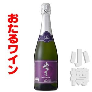 おたるワイン おたるデラウェアスパークリング 辛口   720ml 白/辛口    お歳暮 御祝 北海道 小樽