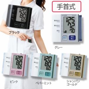 ナースリー 小物 ナースグッズ 看護師 医療 介護 計測 シチズン電子血圧計CH-657F