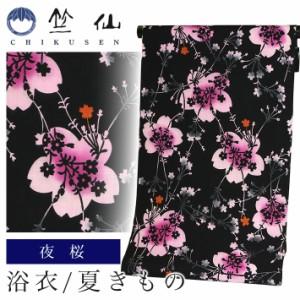 竺仙 浴衣 レディース かわいい おしゃれ 花柄 桜 夜桜 桜柄 黒 ピンク 高級 上質 生地 反物 大人 仕立て 綿 和 日本製 本物 古典柄 大き