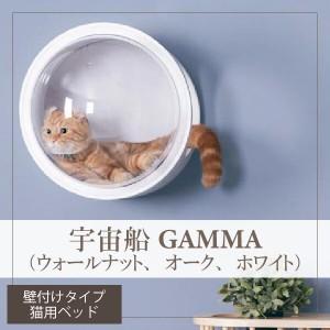 MYZOO「宇宙船GAMMA」キャットハウス ウォールナット オーク ホワイト 天然木 ねこ 寝床 ネコベッド 猫家具 壁取り付け 全猫種 全年齢対