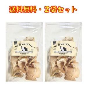 犬 おやつ 無添加 国産 豚のひづめ 80g ×2袋 Wowono! ワオーノ! 犬用 おやつ 国産 送料無料