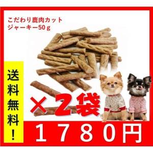 ベストパートナー こだわり鹿肉ジャーキー カット  50g  ×2セット 犬 おやつ 無添加 無着色 グリコーゲン/鉄分補給