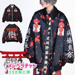 メンヘラトリイMA-1 ジャケット ブルゾン 長袖 アウター 大きいサイズ オーバーサイズ 病みかわいい 病み 漢字 原宿 原宿系 ファッション