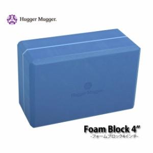 ハガーマガー フォームブロック4インチ 【日本正規品】 HUGGER MUGGER ヨガ ブロック ヨガグッズ プロップス 補助 サポート リス
