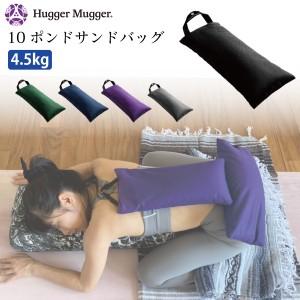 ハガーマガー 10ポンドサンドバッグ 【日本正規品】 HUGGER MUGGER ヨガ サンドバッグ 補助具 瞑想 リストラティブ プロップス クッシ