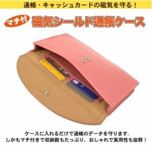 【送料込み】 SHELLY シェリー 磁気シールド通帳ケース