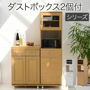 食器棚 スリム 収納 おしゃれ キッチン収納 隙間収納 キッチン 45cm キャスター キッチンラック 安い 北欧 引き出し 高さ155