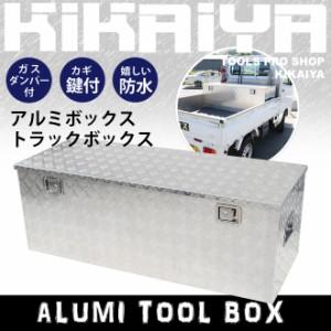 アルミボックス トラックボックス W1380×D540×H490mm 軽トラ収納 アルミ工具箱 ツールボックス 道具箱 アルミ 収納 おしゃれ 鍵付き KI