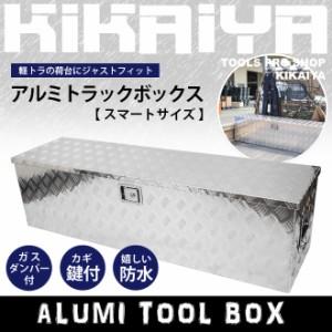 アルミトラックボックス スマートサイズ W1380×D380×H380mm アルミボックス トラックボックス 軽トラ収納 アルミ工具箱 ツールボックス