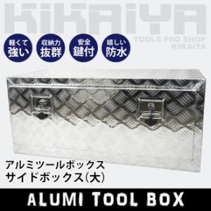 アルミボックス サイドボックス (大) W910×D455×H400mm アルミ工具箱 トラックボックス アルミツールボックス KIKAIYA【個人様は営業所