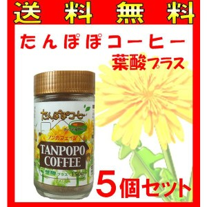 コーヒー たんぽぽ ノンカフェイン 150g 5個セット