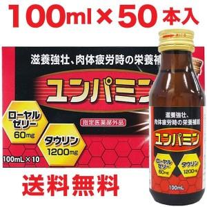 栄養ドリンク ユンパミン 100mL×50本セット 滋養強壮ドリンク わけあり食品 疲労回復 タウリン ローヤルゼリー 高配合 医薬部外品 送料
