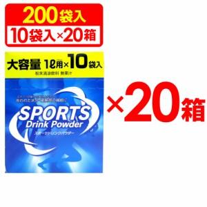 スポーツドリンクパウダー スポーツドリンク 粉末 10袋 ×20箱セット 1L用×200回分 熱中症対策