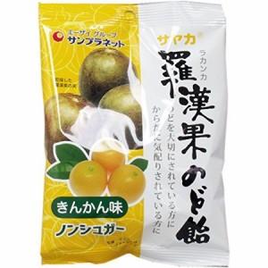 """""""サヤカ 羅漢果のど飴 きんかん味 ノンシュガー 60g入"""""""