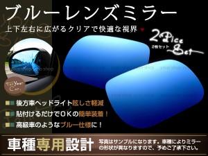 広角レンズ ブルーミラー  ミライース LA300S/LA310S, ワイドミラー H23.09マイナーチェンジ迄 サイドドアミラー 純正交換用