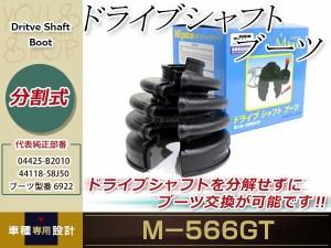 ダイハツ ミライース 分割式ドライブシャフトブーツ LA300S/LA310S H23.08 外側 M-566GT 04425-B2010