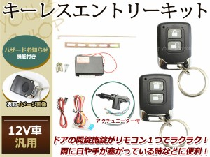 ミライース L300系 キーレスキット キーレスエントリー システム 12V 集中ドアロック アンサーバック Cリモコン アクチュエーター付き