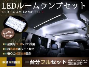 LEDルームランプセット ミライース LA300S H23.9 20発/1P ダイハツ FLUX 室内灯 ホワイト 白 ルーム球 車内ランプ 取付簡単