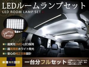 LEDルームランプセット ミライース LA300S H23.9 28発 ダイハツ SMD 室内灯 車内灯 純正交換式 ホワイト 白 ルーム球