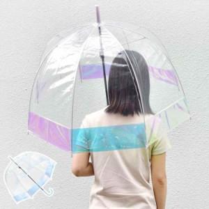 傘 長傘 ビニール傘 かわいい レディース 傘 65cm ドーム型 オーロラ 丈夫 かわいい トレンド ドーム 耐風 パステル グラスファイバー 雨