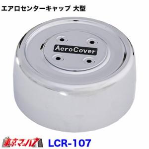 エアロセンターキャップ大型用【メッキ】【ISO 10穴】【No.12】 リア片側