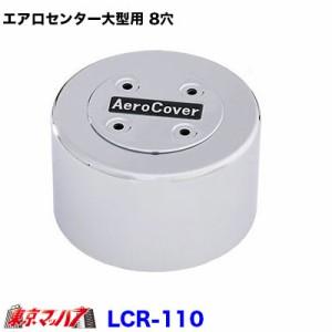 エアロセンターキャップ 大型用【8穴】【ISOホイール対応】【No.14】 リア片側