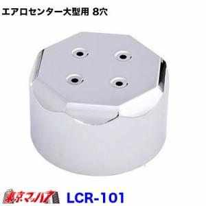 エアロセンターキャップ ダイヤ型大型用【メッキ】【8穴】【No.5】 リア片側